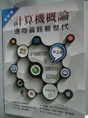 【書寶二手書T3/大學資訊_ZIR】最新版計算機概論:邁向資訊新世代3/e_陳德來_附光碟