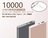 原廠 小米 QC 3.0 高配版 10000mah Type C 行動電源 2A