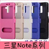 【萌萌噠】三星 Note9 Note8 Note5 4 3 蠶絲紋雙開窗保護套 磁扣支架 免翻蓋接聽 側翻皮套 手機殼
