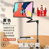 懶人支架手機支架ipad平板電腦桌面床頭床上pad支撐架萬能通用直播摺疊 NMS創意新品