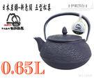 日本製鐵壺-『IWACHU』岩鑄日本製-...