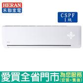 HERAN禾聯30-33坪1級HI/HO-N1122變頻冷專分離式冷氣_含配送到府+標準安裝【愛買】