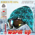 [極雪行者]SW-78台製美國3M-G100(24H)特級極地纖維+100%美麗諾羊毛雙層極地防風雪帽/碧藍/滑雪 騎車