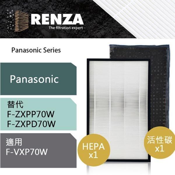 【南紡購物中心】RENZA濾網 適用Panasonic國際牌 F-VXP70W F-VXL70 F-VXM70 HEPA活性碳 濾芯
