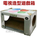 ◆MIX米克斯◆現場直播.電視遊戲箱,貓用折疊式遊玩紙箱