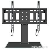 電視底座 萬能通用海信創維TCL小米32 43 55 65 70 75 80寸增高架 居家物语