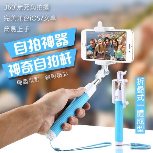 香港設計 自拍神器 遙控 無線 自拍桿 一體成型 攜帶方便 手機 自拍棒 不鏽鋼 大開口 穩固 iPhone
