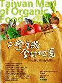 (二手書)台灣有機食材地圖-健康從挑對食物開始