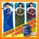 迷你睡袋信封式睡套登山家居旅行輕薄旅行旅遊好攜帶睡袋-綠/藍/青/橘/紫【AAA3419】