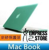 【妃航】Mac book Pro 11/13/15 吋 磨砂/霧面 筆電 保護殼 多色可選 贈鍵盤膜