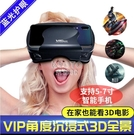 快速出貨大屏手機通用vr眼鏡3D立體虛擬現實全景頭戴式電影游戲手機