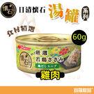日清懷石雞湯罐(雞肉)60g【寶羅寵品】