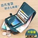 短夾 女士錢包女款短款新款時尚簡約多功能折疊真皮夾小巧錢包卡包 榮耀3C