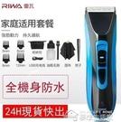Riwa/雷瓦RE-750A理髮器 成電...