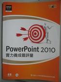 【書寶二手書T4/電腦_XGU】PowerPoint 2010實力養成暨評量_中華民國電腦技能基金會