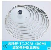 鍋蓋玻璃蓋鋼化玻璃家用透明小砂鍋蓋大炒鍋蓋子把手通用28 30 32 igo夏洛特
