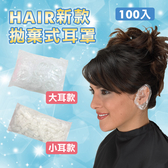 HAIR新款拋棄式耳罩  (圓型/方型) 染髮用 染劑 燙髮上藥水 冷燙液【HAIR美髮網】