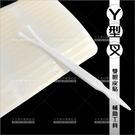 Y型叉-單支(雙眼皮貼假睫毛輔助工具)[59515]