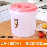 米桶 米桶防潮防蟲儲米箱家用30斤密封20斤大米收納桶15kg面桶10kg米缸【全館免運】