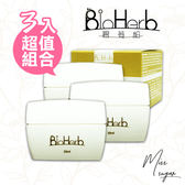 【Miss.Sugar】BioHerb 碧荷柏 極致滋潤珍珠煥白膏(30ML) X3入【H100286】