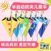 兒童雨傘直立傘長柄幼稚園遮陽防曬太陽傘【英賽德3C數碼館】
