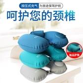 充氣枕 PICTETFINO按壓式充氣U型枕便攜旅行枕護頸枕辦公室午睡神器枕頭 晶彩生活