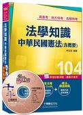 (二手書)高普考、地方特考、各類特考:法學知識-中華民國憲法(含概要)