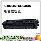 USAINK~ Canon CRG-045 C  藍色相容碳粉匣   :適用 Canon imageCLASS MF632Cdw /MF632/CRG045