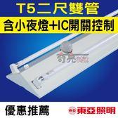 【奇亮科技】特價 東亞 T5 山型 2尺 14WX2 雙管吸頂燈 含E27 小夜燈 開關控制 附T5燈管 山形燈