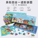 木質拼圖兒童 益智男女孩寶寶1-3歲大塊兒童早教益智認知玩具動腦  一米陽光