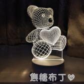 LED3D臺燈臥室房間布置裝飾浪漫小夜燈發光生日禮物網紅創意禮品 焦糖布丁