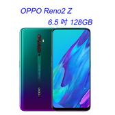【刷卡分期】 Reno2 Z 6.5 吋 128GB 升降鏡頭設計 4800 萬變焦四鏡頭