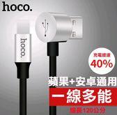 【現貨】hoco. 二合一快充線 120cm 充電線 傳輸線 數據線 蘋果 資料線 安卓 iPhone 032L51
