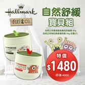 【Hallmark】怪獸派對 自然舒緩寶貝組(香草酪梨萬用膏/枸杞燕麥萬用膏)