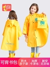 兒童雨衣幼兒園女童小學生雨披斗篷式小孩寶寶帶書包位男童雨衣 小山好物