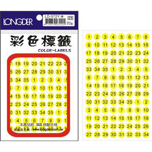 【奇奇文具】龍德 LONGDER LD-572-Y 螢光黃圓點數字標籤 9mm/832P(20包/盒)