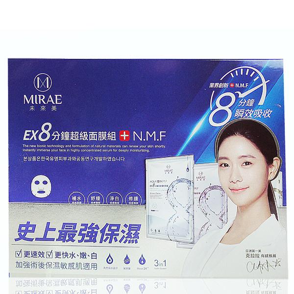 MIRAE 未來美 EX 8分鐘超級面膜限量超值禮盒 15片入(59845)【娜娜香水美妝】
