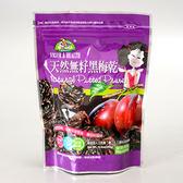 【亨源生機】天然無籽黑莓乾 240g