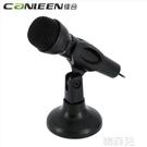 麥克風 佳合CM-211台式電腦麥克風YY主播話筒筆記本電容麥K歌會議錄音設備語音專用 韓菲兒
