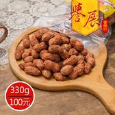 【譽展蜜餞】帶殼紅土花生 330g/100元