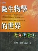 【書寶二手書T4/大學理工醫_QXW】微生物學的世界_張碧芬