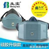 生寶勞保口罩防塵面具防工業粉塵灰塵打磨水泥電焊煤礦可清洗面罩  依夏嚴選