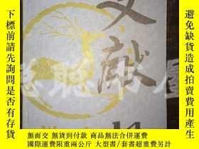 二手書博民逛書店S10罕見文獻 1982年第十四輯 館藏Y16651 《文獻》雜