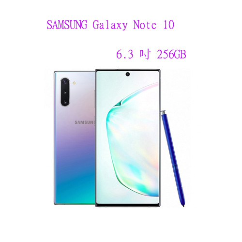 SAM Note 10 256G / SAMSUNG Galaxy Note 10  6.3 吋 256G 【3G3G手機網】