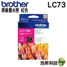 Brother LC73 M 原廠墨水匣 盒裝 適用於J430W/J625DW/J825DW/J5910DW/J6710DW/J6910DW等