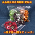 食物保鮮袋 加厚家用密封袋20*28保鮮袋家用經濟裝冰箱水果食品袋塑料包裝袋 米家