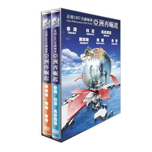 走過1997金融風暴:亞洲再崛起 雙碟版 DVD   (購潮8)