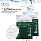 【99免運】CYLAB 三重玻尿酸密集保濕面膜 2片 台灣面膜 面膜伴手禮 玻尿酸面膜 保濕面膜