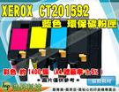 Fuji Xerox CT201592 藍色 環保碳粉匣 CP105b/CP205/CM205b/CP215w/CM215b/CM215fw