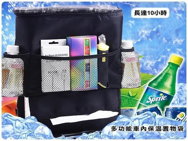 【椅背保溫包】多功能保溫保冷汽車座椅背置物袋 紙巾盒套 椅背掛袋 置物袋 收納袋 飲料袋